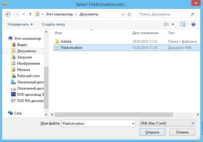 File Activation.xml Autocom Keygen 2013.2 24