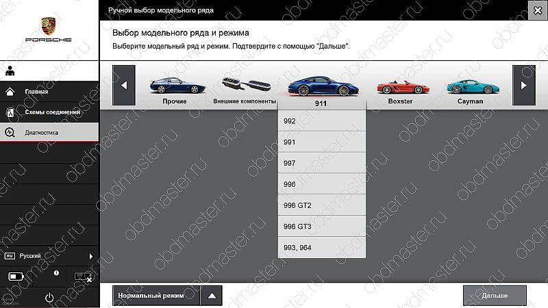 Сканер для диагностики Porsche