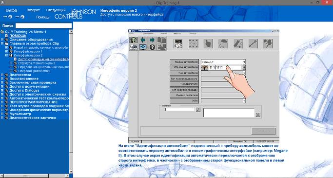 renault can clip инструкция по применению
